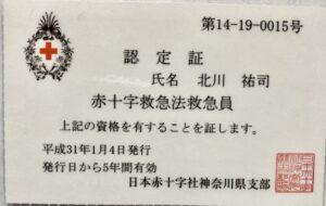 赤十字免許証