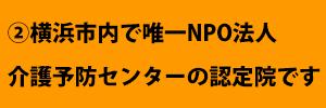 ②横浜市内で唯一NPO法人 介護予防センターの認定院です