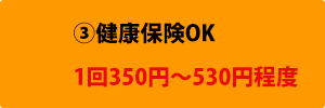 ③健康保険OK 1回350円~530円