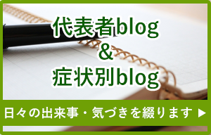 代表者blog&症状別blog